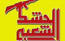 Popular_Mobilization_Forces_(Iraq)_logo